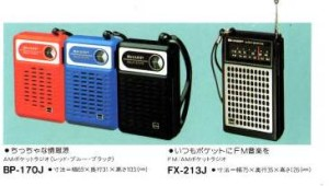 FX-213カタログ
