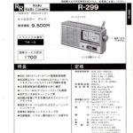 R-299 当時カタログ