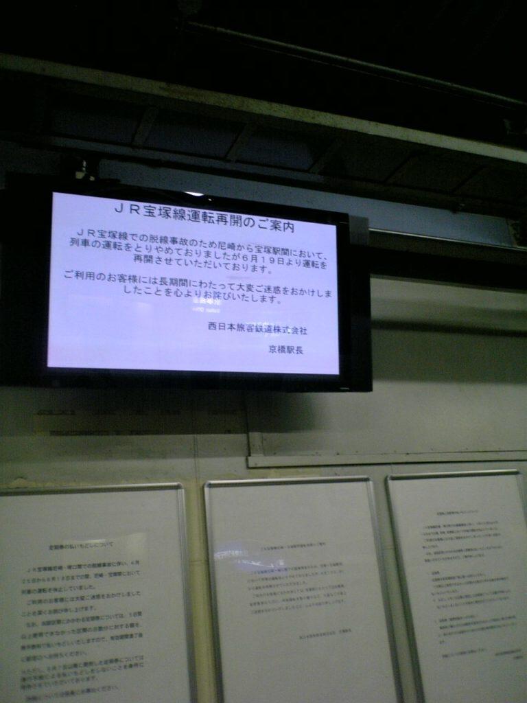 宝塚線運転再開のお知らせ