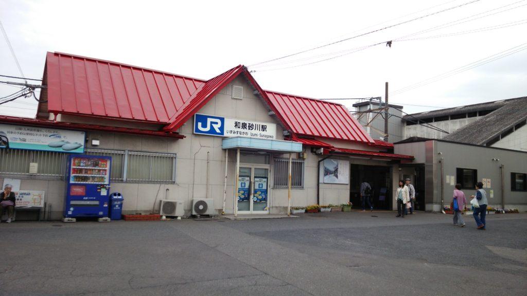 和泉砂川駅
