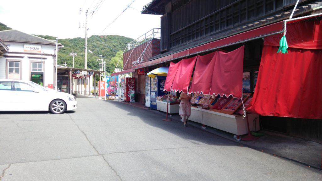 加太駅前の店