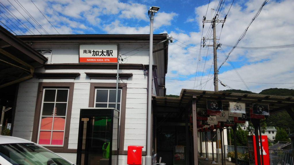 南海加太駅