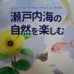第48回特別展「瀬戸内海の自然を楽しむ」解説書