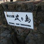 国立公園 友ヶ島