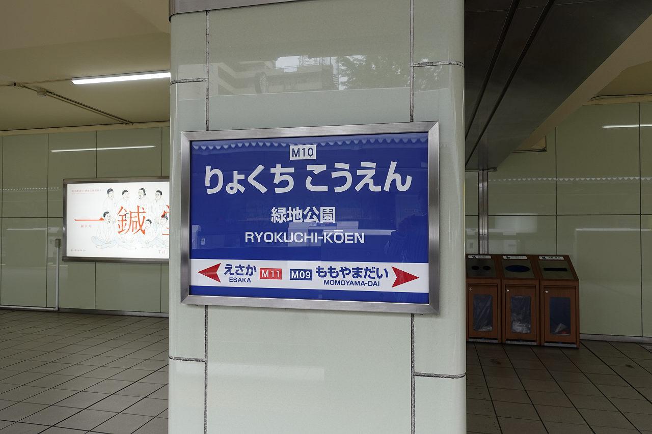 緑地公園駅駅票